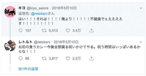 ツイッター キヨ キヨの彼女がツイッターに現れて匂わせ投稿?!噂になった女性も!